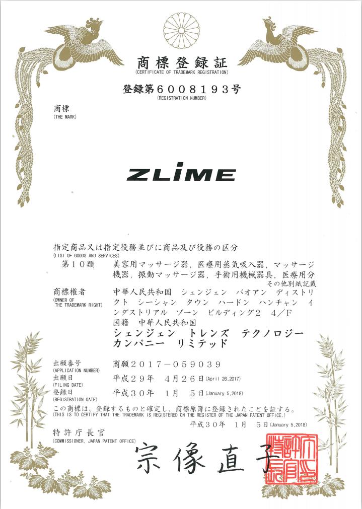 日本ZLIME商标
